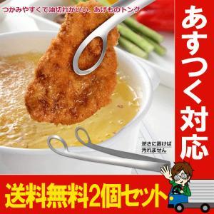オークス レイエ 揚げ物 トング LS1544 2個セット ステンレス 日本製 あげもの キッチンツール 箸 AUX leye おしゃれ 便利グッズ 送料無料 le-cure