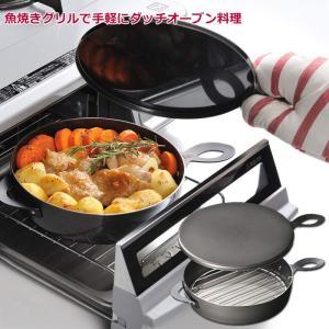 オークス レイエ グリルダッチオーブン LS1507 グリルパン フタ付き AUX leye 日本製 時短 レシピ付 魚焼きグリル|le-cure