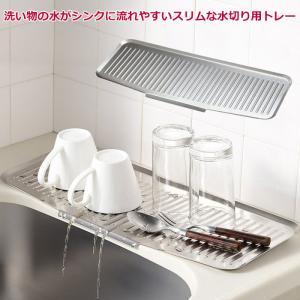 オークス レイエ 水切りトレー スリム ステンレス ちょい置き LS1540 食器 水切り トレー のみ キッチン AUX leye 日本製|le-cure