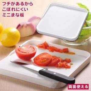 レイエ leye こぼれにくいフチ付きミニまな板 LS1503 両面使える ふち付き コンパクト 新生活 日本製 le-cure