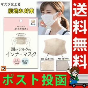 日用品 インナーマスク シルク 洗える 肌にやさしい マスク インナー シート パッド 潤いシルクのインナーマスク マスクライナー サージカルマスク 布マスク|le-cure
