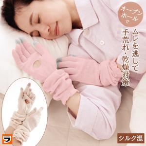 シルク混 ふんわりオープンホール手袋|le-cure