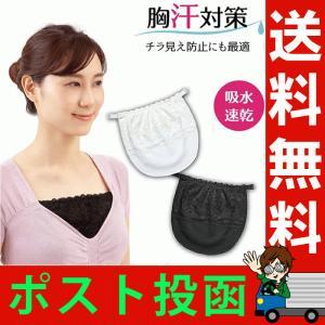 汗かきさんも快適 胸元カバー 胸カバー 胸元 見えない 汗取り インナー レース 谷間隠し チラ見え 防止 ひんやり 汗パッド 接触冷感 胸汗対策 ブラカバー|le-cure