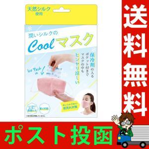日用品 クールマスク 冷感 夏 シルクマスク 洗える ひんやり 涼しい 潤い シルク Cool マスク ピンク 熱中症対策|le-cure