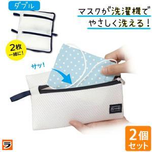 マスクウォッシュネット FUNDRY ダブル 2個セット マスク専用洗濯ネット 洗濯ねっと そのまま干せる マスク 洗濯機で洗う ランドリーネット マスクケース le-cure