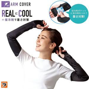 UVリアリークールアームカバー  保冷剤2個付 UV アームカバー ロング 指切り 冷感 レディース 暑さ対策 uvカット 手袋 指なし ウォーキング グッズ 日焼け対策|le-cure