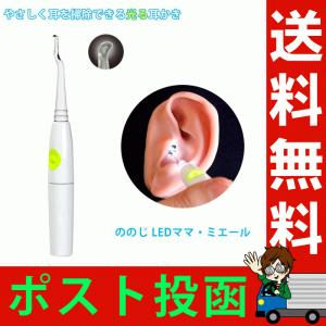 ののじ ledライト付き ママミエール 光る耳かき 耳掃除 耳掻き 光る ライト 照明 子供の耳掃除|le-cure