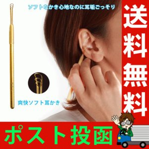 ののじ 爽快ソフト耳かき 耳掻き 金属 ループ ワイヤー 耳垢 耳掃除 さじ 金色 日本製 メール便 送料無料 グッドデザイン賞 ゴールド|le-cure