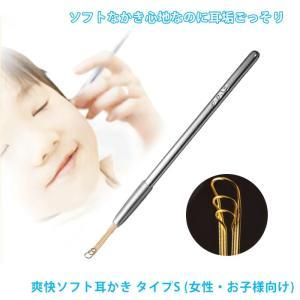 ののじ 爽快ソフト耳かき Sタイプ 耳掻き 小さめ 子ども 女性 耳掃除 金属 ループワイヤー 耳垢 子供の耳掃除 さじ 金色 日本製|le-cure
