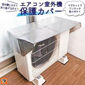エアコン室外機保護フード マグネット式 室外機カバー アルミ エアコン 室外機 日よけ 省エネ 遮熱 クールアップ 簡単取り付け 断熱 遮熱シート 節電 暑さ対策|le-cure