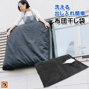 洗える&出し入れ簡単 布団干し袋 シングル用 黒 洗える 布団干し 屋外 ベランダ ふとん干しシート 汚れ防止 カバー 花粉 鳥のフン ガード ダニ退治|le-cure