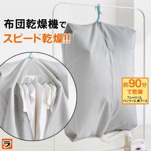 救急 衣類乾燥袋 大きい 洗える 68×26×120cm ロング 部屋干し 雨の日 下着 作業着 花粉対策 速乾 時短 洗濯物 室内干し 室内乾燥袋 ホースなし布団乾燥機対応|le-cure