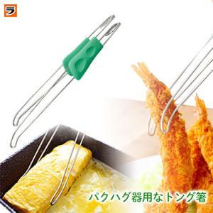 ののじ 器用なトング箸 パクハグ トング ステンレス 菜ばし 箸 混ぜる つかむ 巻く 挟む 調理トング 菜箸トング 揚げ物 炒め物 取り分け|le-cure