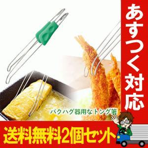 ののじ 器用なトング箸 パクハグ トング 2個セット ステンレス 菜ばし 箸 混ぜる つかむ 巻く 挟む 調理トング 菜箸トング 揚げ物 炒め物 取り分け|le-cure