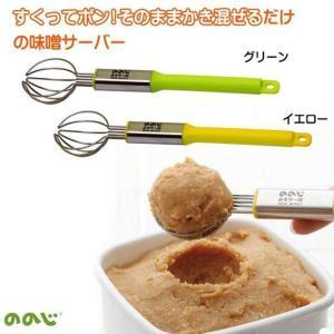 ののじ ポテッとみそサ〜 グリーン/イエロー 清潔設計 ワイヤースプーン構造 マッシュ 泡立て 小分け 盛り みそ汁 ポテトサラダ ホイップ 餃子作り|le-cure