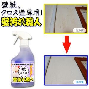 壁紙洗剤技職人魂 壁汚れ職人 スプレーボトル 500ml 壁紙クリーナー 黒ずみ 掃除 クロス洗浄剤...