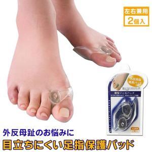 【商品説明】 足指の重なりの圧迫や摩擦を軽減!! 歩行時の衝撃を抑え、足指をやさしく保護◎  ●やわ...