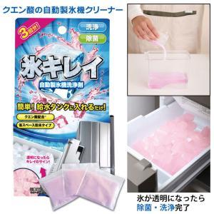 自動製氷機洗浄剤 氷キレイ 製氷機 洗浄 掃除 洗剤 冷蔵庫 製氷機クリーナー クエン酸 洗浄剤 ポイント消化|le-cure