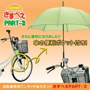『さすべえPART-3』は、ワンタッチで傘を自転車に収納し、通学、通勤、お買い物の際には、突然の雨で...