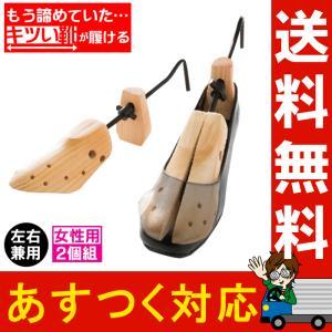 靴伸ばし 女性用 ストレッチシューズキーパー 左右兼用 2個組 靴の型崩れ防止 つま先 かかと 足の甲 横幅 靴のサイズ調整 外反母趾 内反少趾対策 木製|le-cure