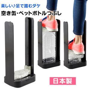 NEW ペットボトルつぶし器 APE-40 空き缶つぶし器 あき缶つぶし器 日本製|le-cure
