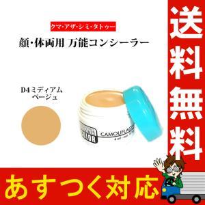 パーフェクト タトゥー隠し ダーマカラー パーフェクトコンシーラー D4 ミディアムベージュ 定形外|le-cure