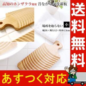 【商品名】 TOSARYU 土佐龍 サクラ洗濯板 小 SS-1001 /とさりゅう さくらせんたくい...