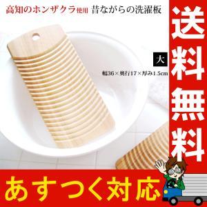 【商品名】 TOSARYU 土佐龍 サクラ洗濯板 大 SS-1002 / とさりゅう さくらせんたく...