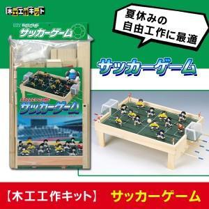加賀谷木材 サッカーゲーム 夏休みの宿題 自由工作 工作キット