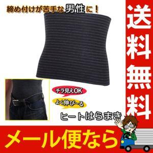 メンズ 腹巻き 大きいサイズ オシャレ 男性用 腹巻 黒 ヒートはらまき 薄手 おしゃれ le-cure