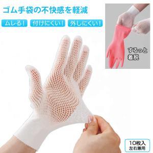 さらっと快適 メッシュインナー手袋 10枚入 左右兼用 1000円 ポッキリ
