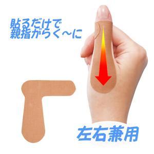 家事や子育てで親指の付け根が…という方に!  「親指を支えるテープ」を貼るだけ。  テープが腱に沿っ...