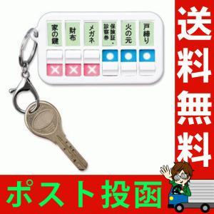 持ち物・忘れ物チェッカー(ホワイト) 鍵 かけ 忘れ 防止 火の元・戸締りチェック 忘れ物防止キーホルダー 忘れ物防止 便利グッズ le-cure