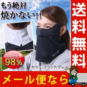 マスク 日焼け防止 紫外線対策 UVケア 息苦しくないUVフェイスカバー 首の日焼け防止 スキー 息...