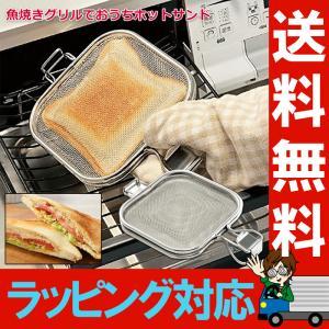 ホットサンドメーカー 直火 レイエ グリルホットサンドメッシュ LS1515 AUX オークス Leye メッシュ 網タイプ ホットサンドイッチメーカー 日本製|le-cure