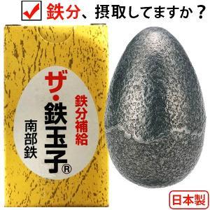南部鉄器 鉄玉子 K-25 ヘム鉄 鉄分補給 鉄たまご 鉄卵
