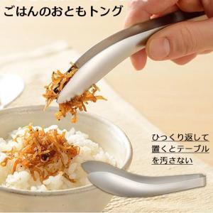 オークス レイエ Leye ごはんのおともトング LS1536 トング ミニ キッチン用品 ミニトング ステンレス 小さいトング 薬味 スイーツ おしゃれ|le-cure