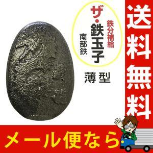 南部鉄器 ザ・鉄玉子 薄型 昇龍 K-34 ヘム鉄 鉄分補給 鉄たまご 鉄卵|le-cure