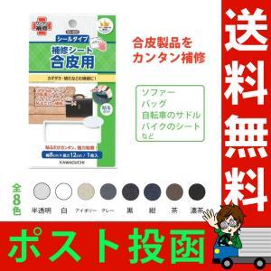 KAWAGUCHI(カワグチ) 手芸用品 合皮用 補修シート シールタイプ 貼るだけ簡単 強力粘着 ソファー/バッグ/自転車のサドル/バイクのシート/合皮素材の補修に便利|le-cure