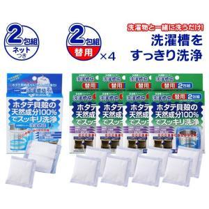 洗濯槽快セット 専用ネット付き(2包組×1 替用8包)|le-cure