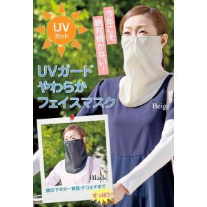 やわらかフェイスマスク 日焼け対策 日焼け防止 UV対策 紫外線防止 UVカット 日よけ 顔面 首まわり デコルテ ネックカバー レディース グッズ ガード 夏用|le-cure|02