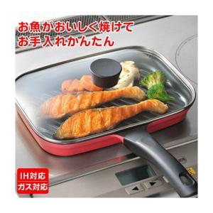 グリルパン フタ付き おさかなロースター LS1504 レシピ付き IH ガス対応 魚焼きグリルパン 魚焼きフライパン 波型フライパン 送料無料 あすつく ギフト対応|le-cure