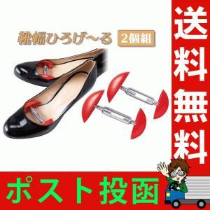 靴幅ひろげ〜る 2個 靴幅 広げる 調整 道具 パンプス 革靴 ブーツ 左右兼用 男女兼用 調整 外反母趾対策|le-cure