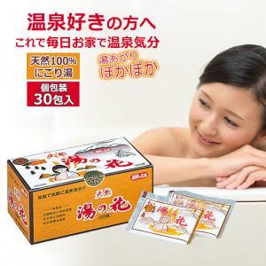 温泉の素 天然湯の花 小袋タイプ 30包入り 入浴剤 奥飛騨温泉|le-cure