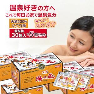 温泉の素 天然湯の花 小袋タイプ 30包入り× 5個セット 入浴剤 奥飛騨温泉|le-cure