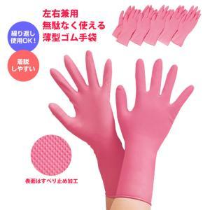 キッチンゴム手袋 左右兼用 薄型 家庭用ゴム手袋(10枚入)