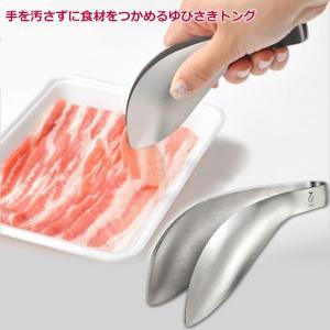 leye レイエ ゆびさきトング LS1505 AUX オークス Leye 燕三条 キッチン用品 トング 手を汚さずに食材をつかめる 指先トング|le-cure