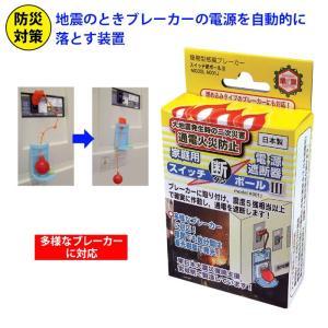 感震ブレーカー ブレーカー自動遮断装置 スイッチ断ボール3 通電火災防止装置 nip 感振ブレーカー 回路遮断器