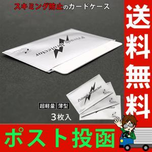 スキミング防止カードケース プライバシープロテクター 3枚入 日本製 カード入れ 磁気 カード ケース