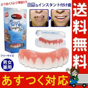 上歯 入れ歯 白い歯 インスタントスマイルコンフォート フィット フレックス 上歯用 薄型 インスタント付け歯|le-cure